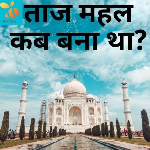 ताज महल कब बना था? | taj mahal kab bana tha