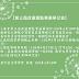 2020-04-18【改選理監事選舉公告】台灣正念學學會第三屆改選理監事選舉公告
