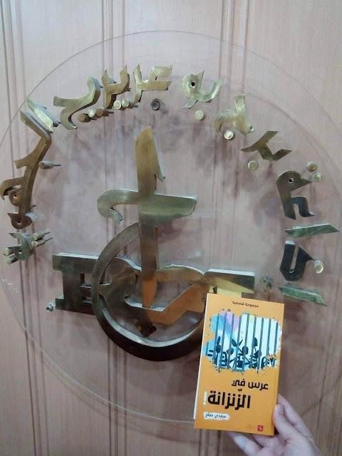 عرس في الزنزانة / الشاعر : سعدي صباح - الجزائر -Literary publications