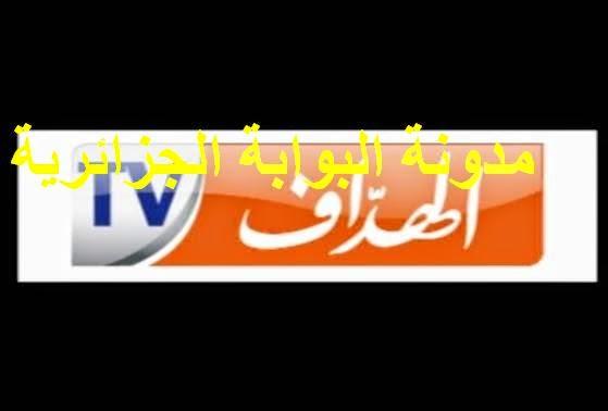 تردد قناة الهداف tv الجزائرية على النايل سات