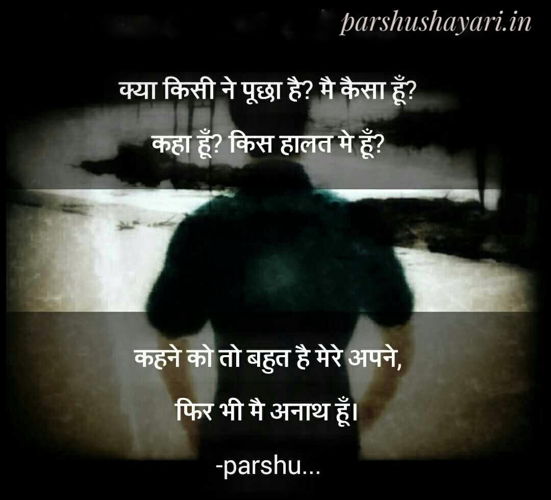 loneliness Shayari