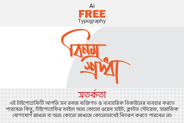 Bangla Typography Design in 2021| বিনম্র শ্রদ্ধা. The best bangla typography, calligraphy logo design in 2021