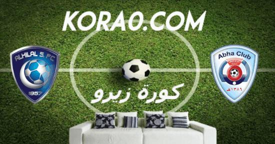 مشاهدة مباراة الهلال وأبها بث مباشر اليوم 31-1-2020 الدوري السعودي