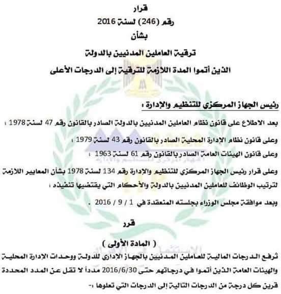التنظيم والادارة يصدر قرار 246 لترقيه العاملين المدنيين بالدولة لكل الدرجات الوظيفية