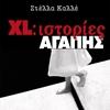 XL: Ιστορίες αγάπης, Στέλλα Καλλέ