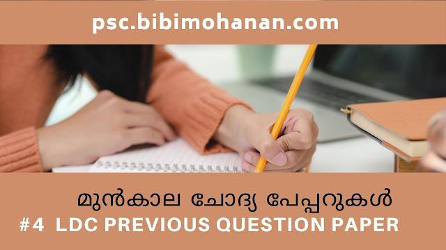 LDC Previous Question paper Alappuzha