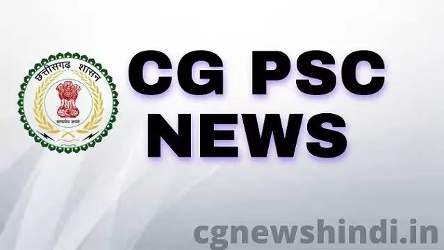 CG PSC News