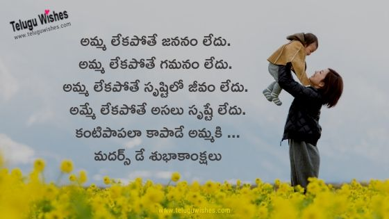 mothers day quotes in telugu- మదర్స్ డే శుభాకాంక్షలు