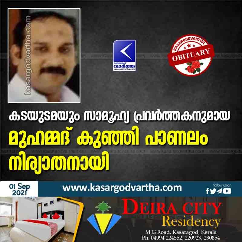 Kasaragod, News, Kerala, Obituary, Muhammad Kunhi, Panalam, Muhammad Kunhi Panalam passed away.