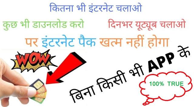 bina data limit ke kisi bhi sim me unlimited internet kaise chalaye
