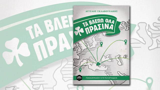 """Πως θα αποκτήσετε το βιβλίο """"Τα βλέπω όλα Πράσινα"""" στην Αργολίδα"""