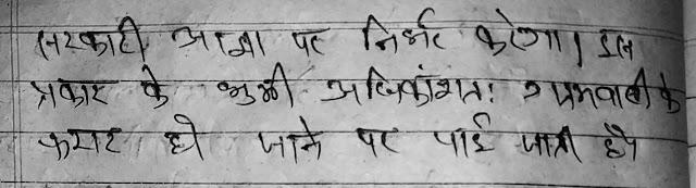 बेदखल भूमि किसे कहते है ? बेदखल भूमि से क्या समझते है ? Bedakhal bhumi kise kahte hai ? Bedakhal bhumi se kya samajhte hai ?