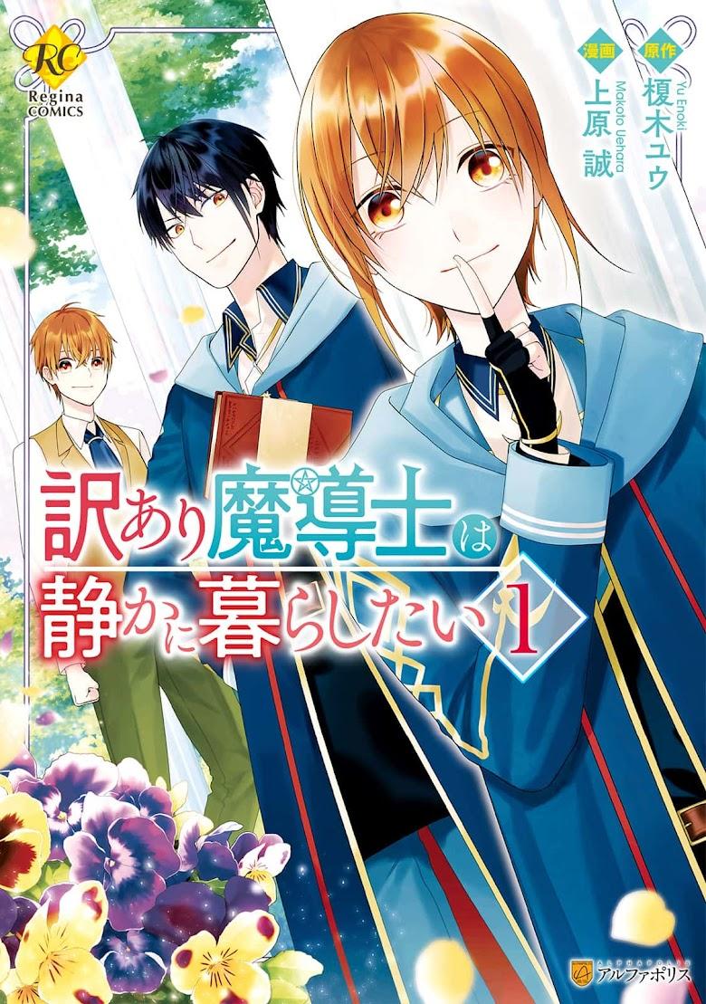 Wakeari Madoushi wa Shizuka ni Kurashitai - หน้า 1