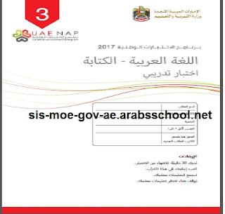 نماذج اختبارات تدريبية قراءة وكتابة في اللغة العربية للصف الثالث