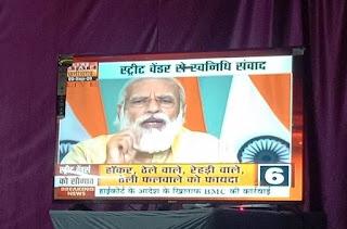 प्रधानमंत्री नरेन्द्र मोदी का लाइव संबोधन हितग्राहियों ने देखा व सुना