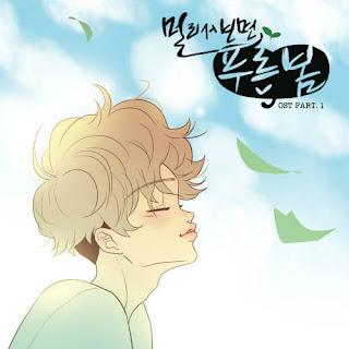[Single] Various Artists - 멀리서 보면 푸른 봄 (다음 토요 웹툰) OST Part.1