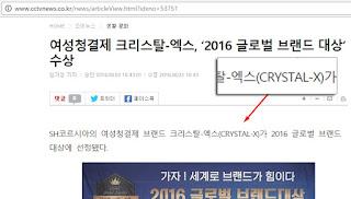 crystal x global brand awar korea