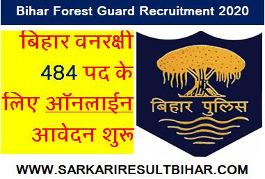 bihar police forest guard 2020, bihar police new vacancy 2020, forest guard recruitment 2020, 484 bihar forest  guard vacancy 2020, forest last date