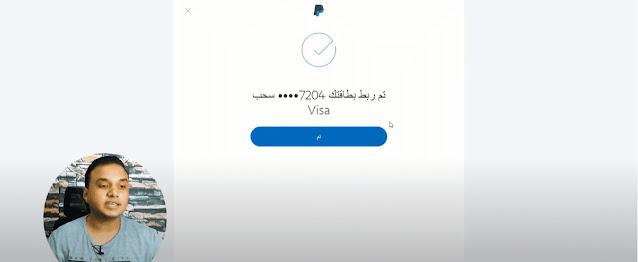 كيفية تفعيل حساب بيبال