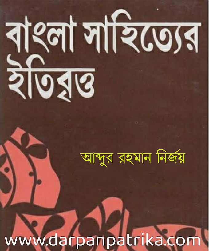 বাংলা সাহিত্যের ইতিবৃত্ত   || আব্দুর রহমান নির্জয়