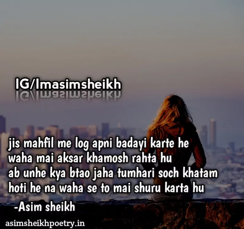attitude shayari in hindi | positive | asimsheikhpoetry.in