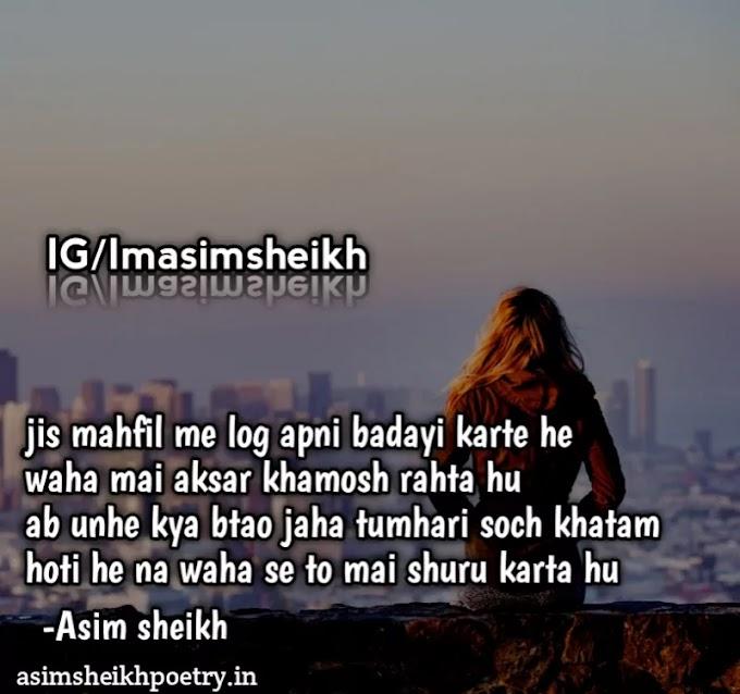attitude shayari in hindi | positive | asimsheikhpoetry.in