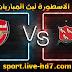 مشاهدة مباراة آرسنال ودوندالك بث مباشر الاسطورة لبث المباريات بتاريخ 10-12-2020 في الدوري الأوروبي