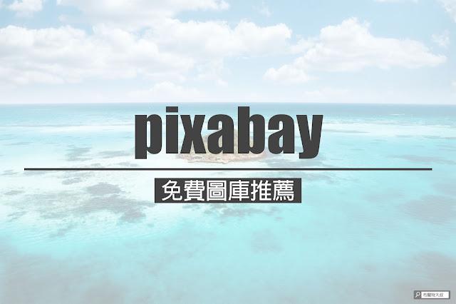 【行銷手札】免費圖庫網站推薦,社群、內容行銷秒強大 - pixabay