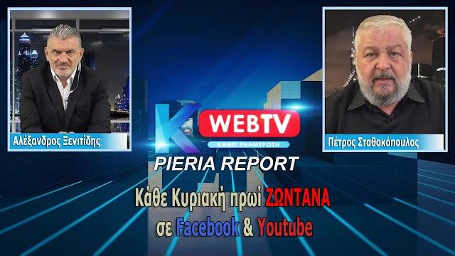 Live Kapa WebTV – Pieria Report #3 – Ζωντανές συνδέσεις απο Στοκχόλμη και Λεμεσό με Κατερινιώτες!!!