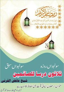 Ramzan emani quwwat mein izafa ka sabab   رمضا ن ایمانی قو ت میں اضافہ کا سبب ہے