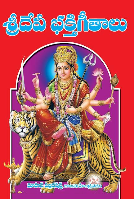 దేవీ భక్తిగీతాలు | Devi Bhakti Githalu | GRANTHANIDHI | MOHANPUBLICATIONS | bhaktipustakalu