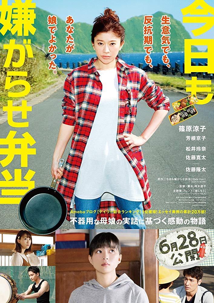 Sinopsis Bento Harassment / Kyo mo Iyagarase Bento (2019) - Film Jepang