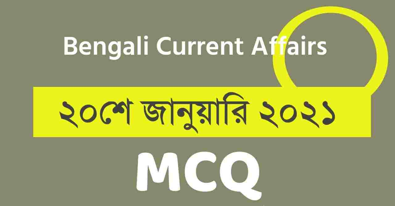 20th January 2021 Current Affairs in Bengali