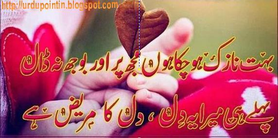 sad broken heart quotes in urdu urdupointin wellcome to