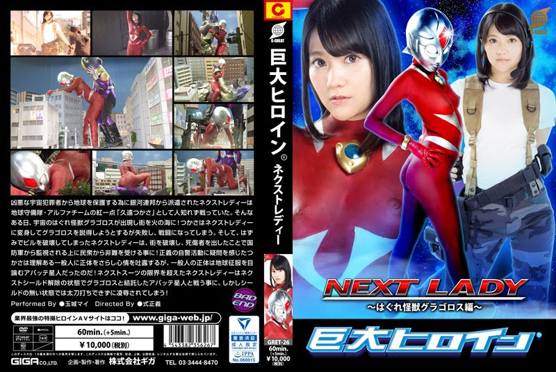 GRET-26 Gigantic Heroine (R) Subsequent Woman