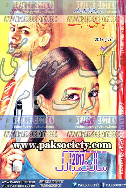 Jasoosi Digest January 2017 Online Reading