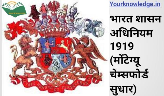 1919 भारत शासन अधिनियम | मोंटेग्यू चेम्सफोर्ड सुधार