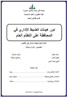 مذكرة ماستر : دور هيئات الضبط الإداري في المحافظة على النظام العام PDF