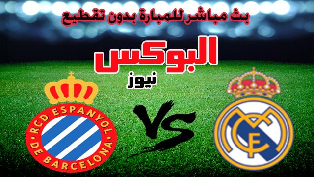 موعد مباراة ريال مدريد واسبانيول بث مباشر بتاريخ 07-12-2019 الدوري الاسباني