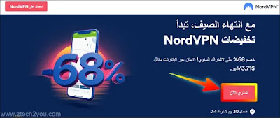NordVPN-Best-VPN-Security-Service