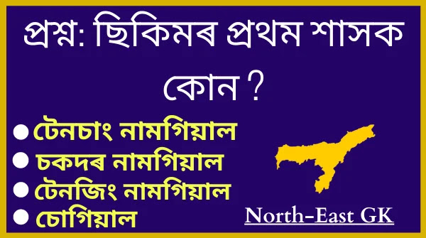 North East General Knowledge (GK)   30 Important MCQ