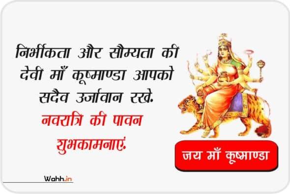 chaitra navratri Mata Kushmanda status Images