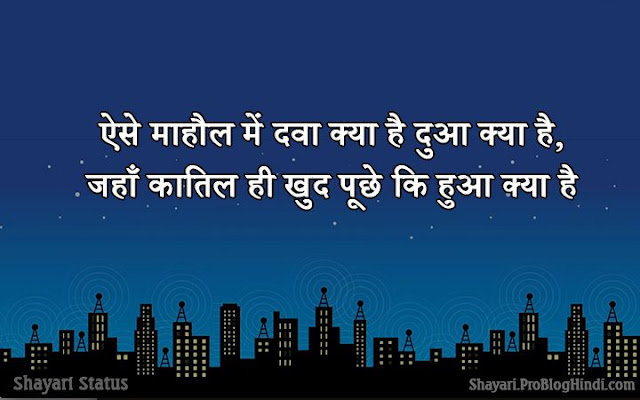 emotional shayari status
