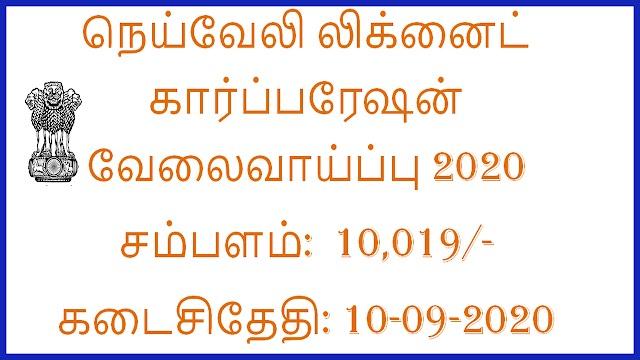 நெய்வேலி லிக்னைட் கார்ப்பரேஷன் வேலைவாய்ப்பு  2020