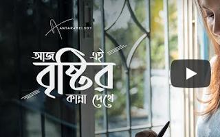 Aaj Ei Brishtir Kanna Dekhe Lyrics