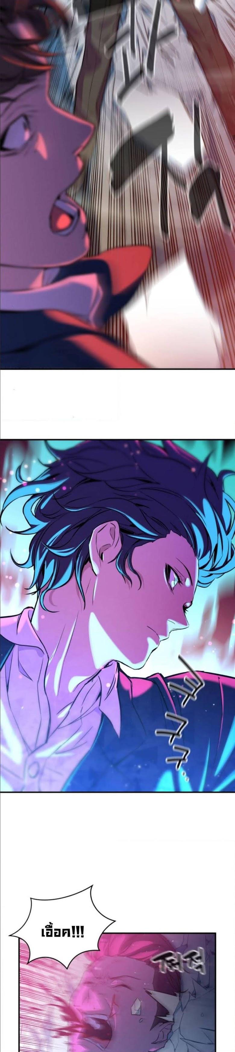 Incompetent Villain - หน้า 38