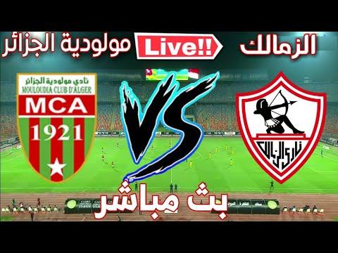 بث مباشر مباراة الزمالك ضد مولودية الجزائر اليوم