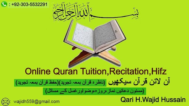 Online Quran Tuition