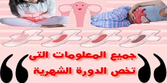 تنزيل الدورة الشهرية,اسباب تأخر الدورة الشهرية,المشاكل المتعلقة بالدورة الشهرية,فوائد الدورة الشهرية,الدورة الشهرية