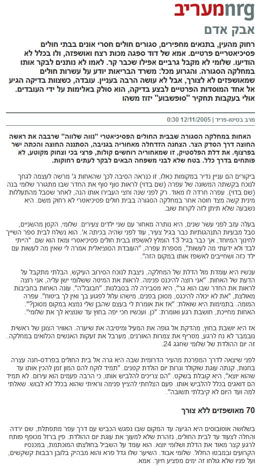 אבק אדם  , מרב בטיטו-פריד | 12/11/2005  , מעריב